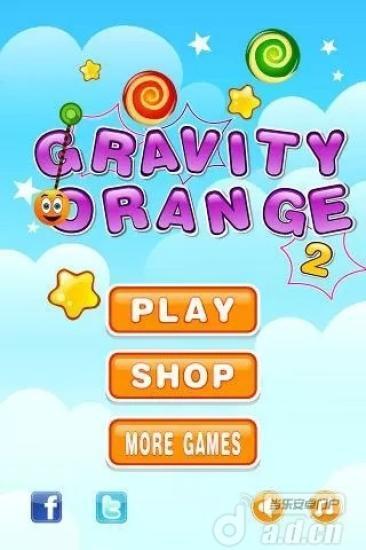 重力橙子2 v1.00