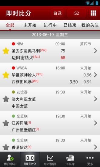 即時籃球比分,NBA比分,比分直播,繁體版- 7M體育