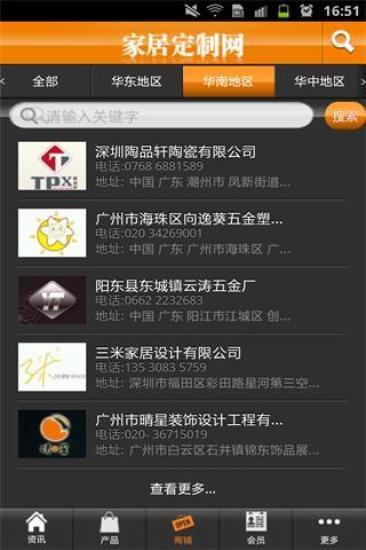 玩生活App|家居定制网免費|APP試玩