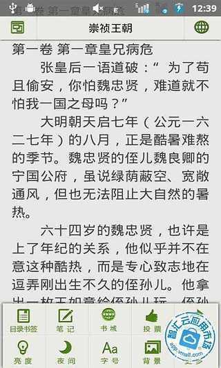 玩書籍App 崇祯王朝免費 APP試玩