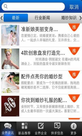 中国婚纱礼服门户