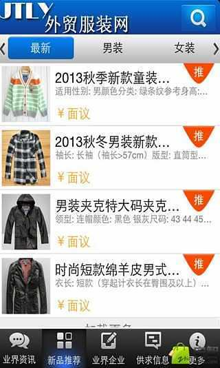 免費下載購物APP|外贸服装网 app開箱文|APP開箱王