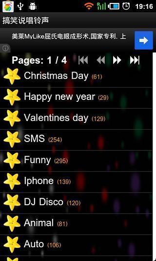 圣诞节铃声