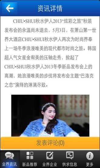 广州女装网