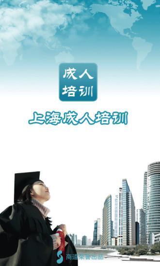 上海成人培训