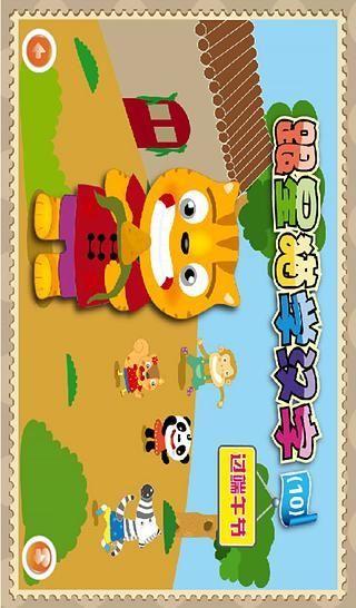 StarQ_学汉字10|玩教育App免費|玩APPs