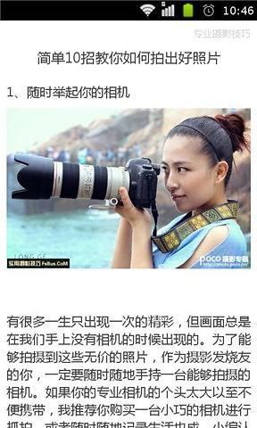 专业摄影技巧