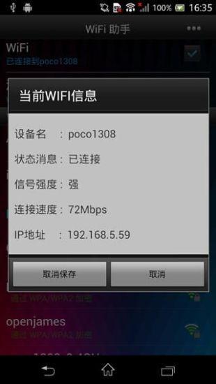 玩免費工具APP|下載WiFi助手 app不用錢|硬是要APP
