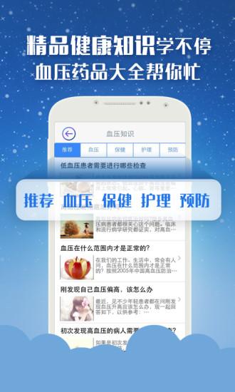 免費下載健康APP|血压管家(在线问答记录血压) app開箱文|APP開箱王