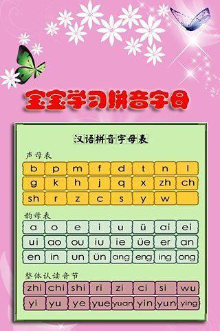 玩生產應用App|宝宝学汉语拼音免費|APP試玩