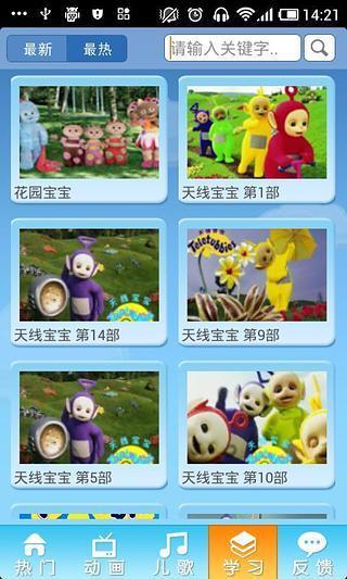 儿童动画片-益智早教视频