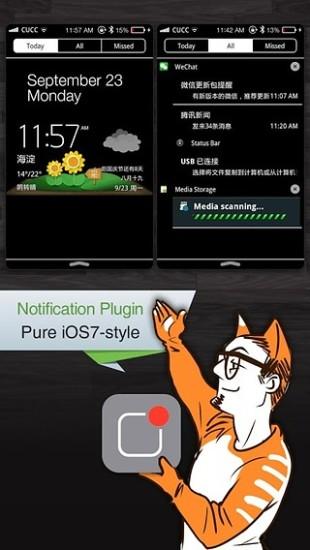 领航通知 iOS7