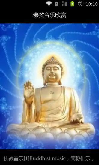 佛教音乐欣赏