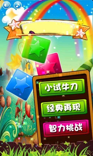玩休閒App|闪爆星星免費|APP試玩