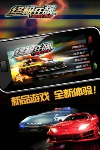玩賽車遊戲App|终极狂飙3D漂移免費|APP試玩