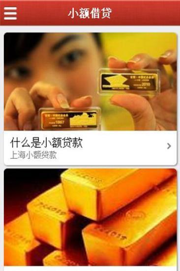 上海小额贷款