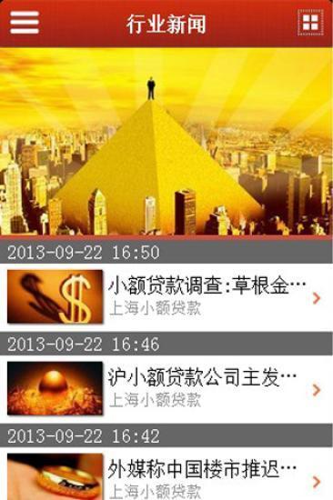 玩財經App|上海小额贷款免費|APP試玩