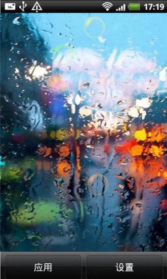 城市雨夜动态壁纸