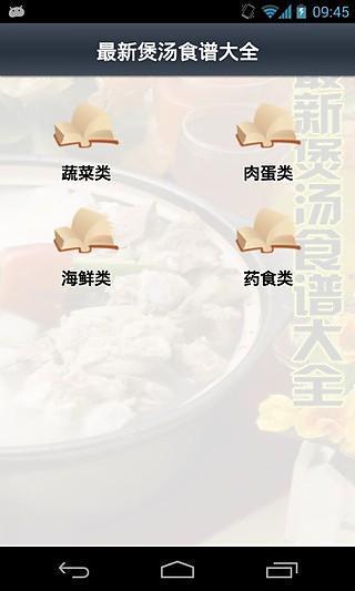 最新煲汤食谱大全