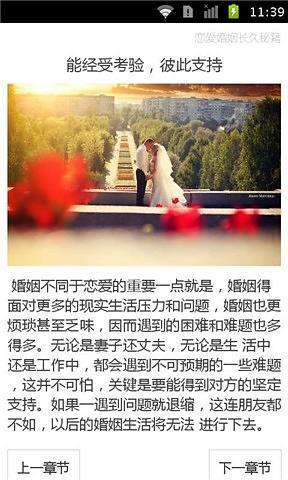 恋爱婚姻长久秘籍