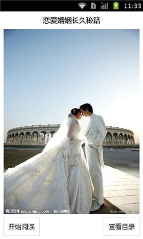 玩免費生活APP|下載恋爱婚姻长久秘籍 app不用錢|硬是要APP