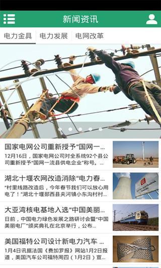 中国电力金具门户