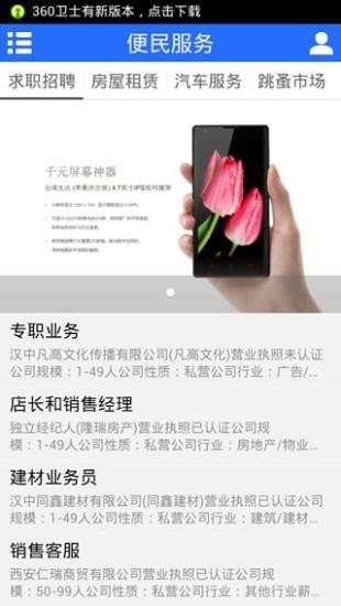 玩生活App|便民服务免費|APP試玩