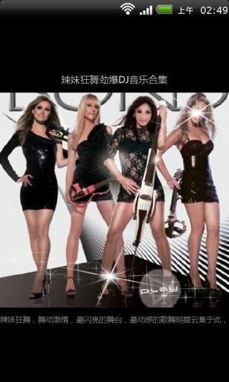 辣妹狂舞劲爆DJ音乐合集