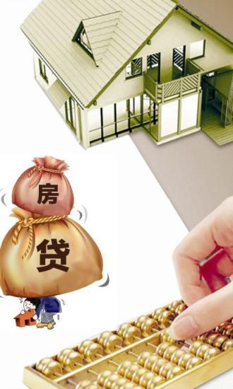 房贷买房全攻略
