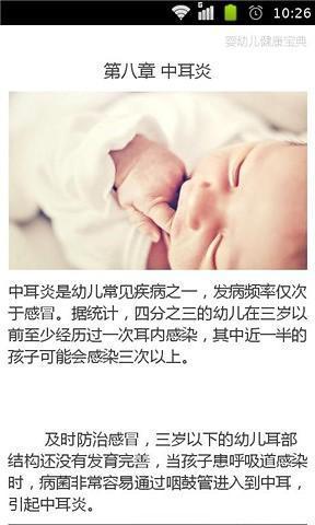 婴幼儿健康宝典