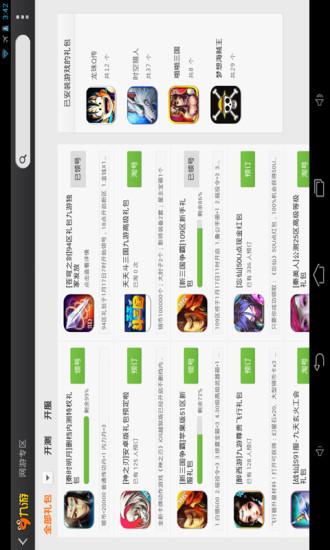 九游游戏中心HD