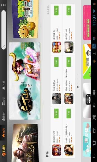 免費娛樂App 九游游戏中心HD 阿達玩APP