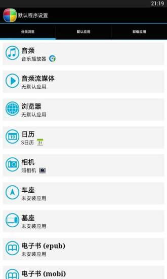 工具必備免費app推薦|默认程序设置線上免付費app下載|3C達人阿輝的APP