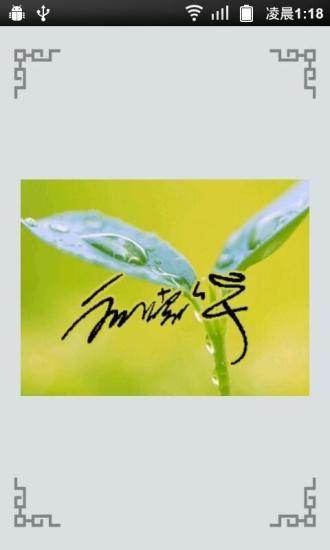 免费艺术签名设计-艺术签名在线生成免费版_急切网