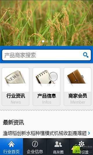 玩生活App|黑龙江农业免費|APP試玩
