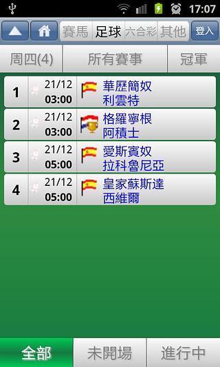 电讯至尊 MangoPRO 足球赛马即时信息