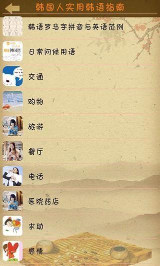 教育必備免費app推薦|韩国人实用韩语指南線上免付費app下載|3C達人阿輝的APP