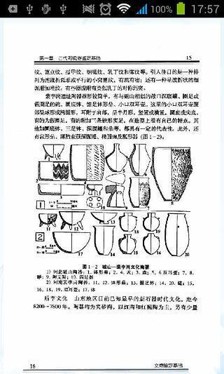 文物收藏鉴定基础详解