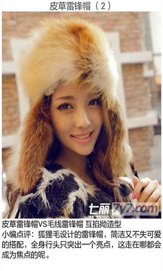 2013秋冬季帽子时尚搭配
