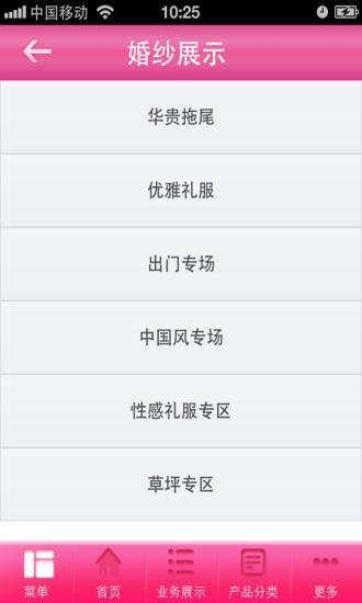 玩生活App|公主嫁衣馆免費|APP試玩