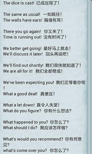 最常用的英语句子