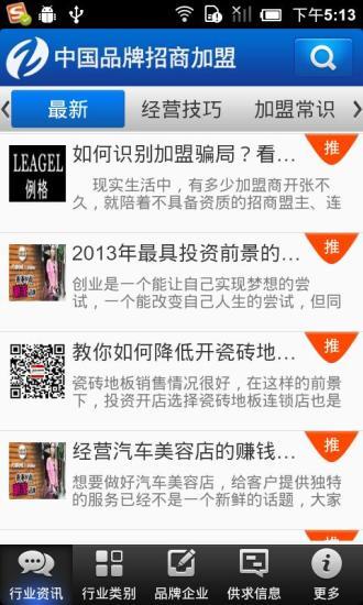 中国品牌招商加盟