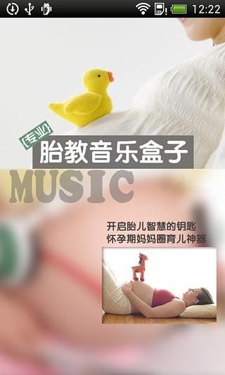 专业胎教音乐
