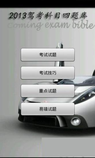 2013驾考科目四题库