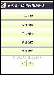 玩免費書籍APP 下載公务员行测 app不用錢 硬是要APP