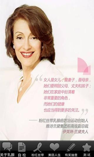 粉红丝带乳腺健康粉皮书
