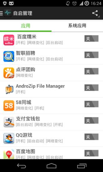 玩免費工具APP|下載自启管理 app不用錢|硬是要APP