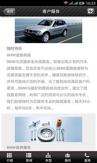 北京华宝汽车