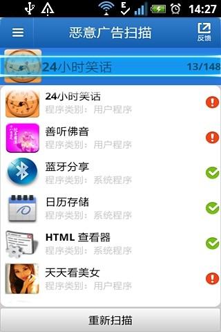 玩工具App 恶意广告拦截大师免費 APP試玩