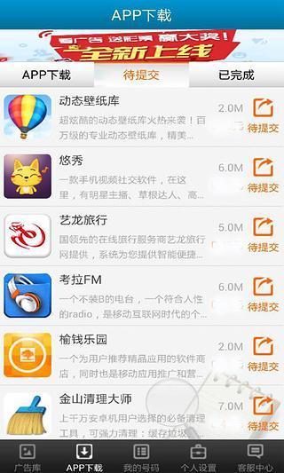 Detail 蜂好康 - Download APK for Mobile